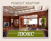 Ремонт квартир Новосибирск